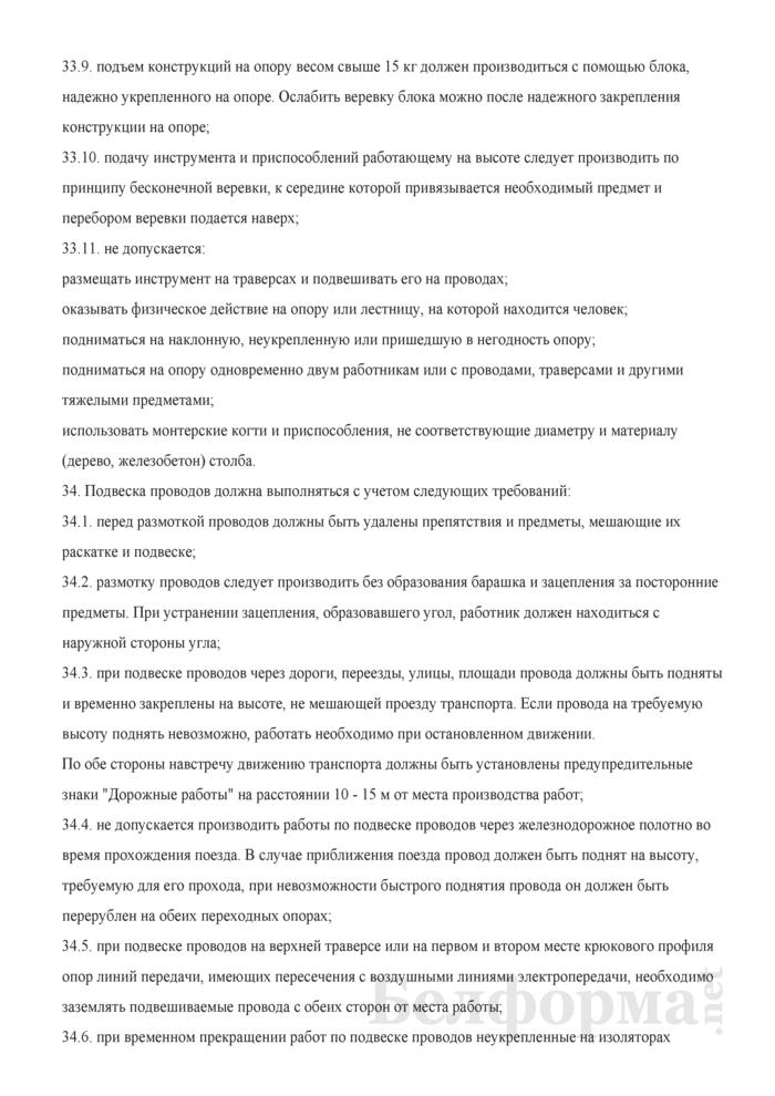 Типовая инструкция по охране труда для монтажника связи - кабельщика. Страница 23