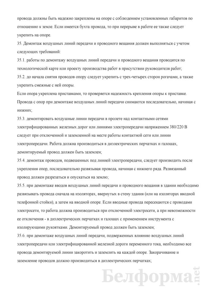 Типовая инструкция по охране труда для монтажника связи - кабельщика. Страница 24