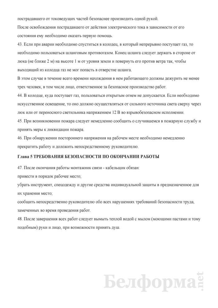 Типовая инструкция по охране труда для монтажника связи - кабельщика. Страница 28