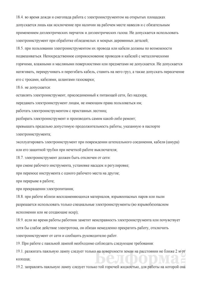 Типовая инструкция по охране труда для монтажника связи - кабельщика. Страница 6