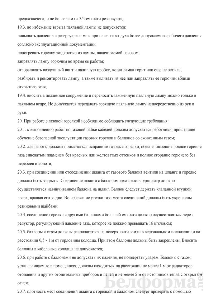 Типовая инструкция по охране труда для монтажника связи - кабельщика. Страница 7