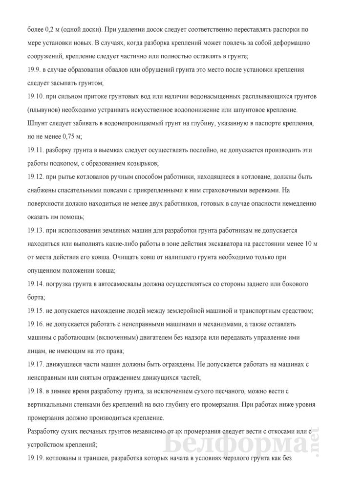 Типовая инструкция по охране труда для монтажника связи - линейщика. Страница 11