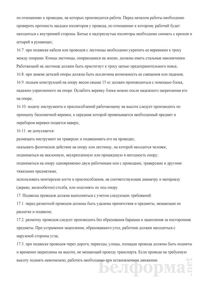 Типовая инструкция по охране труда для монтажника связи - линейщика. Страница 7
