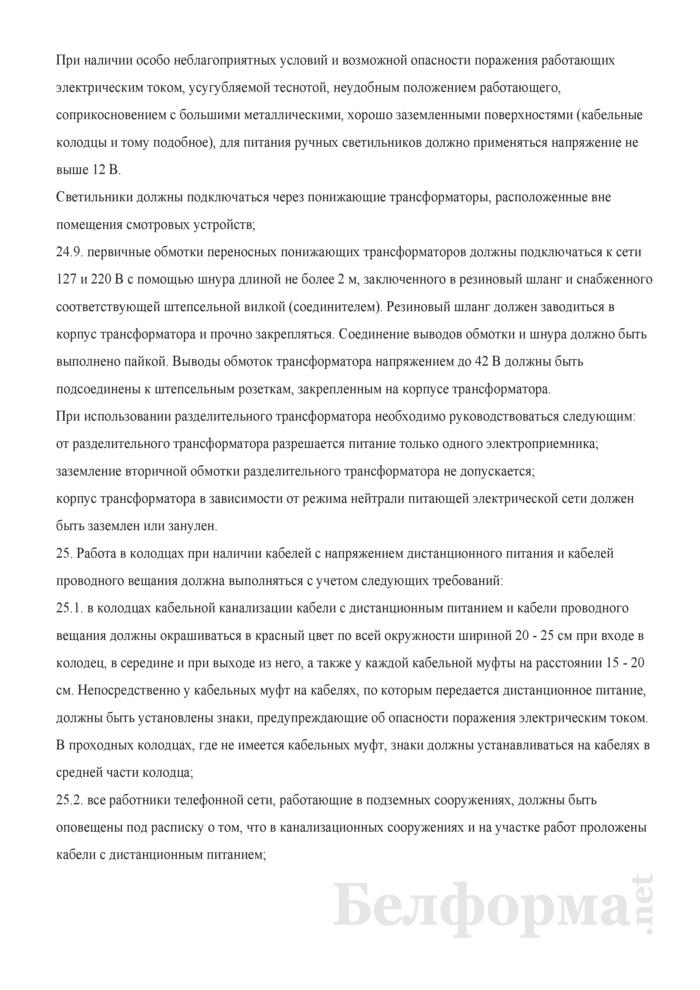 Типовая инструкция по охране труда для монтажника связи - спайщика. Страница 11