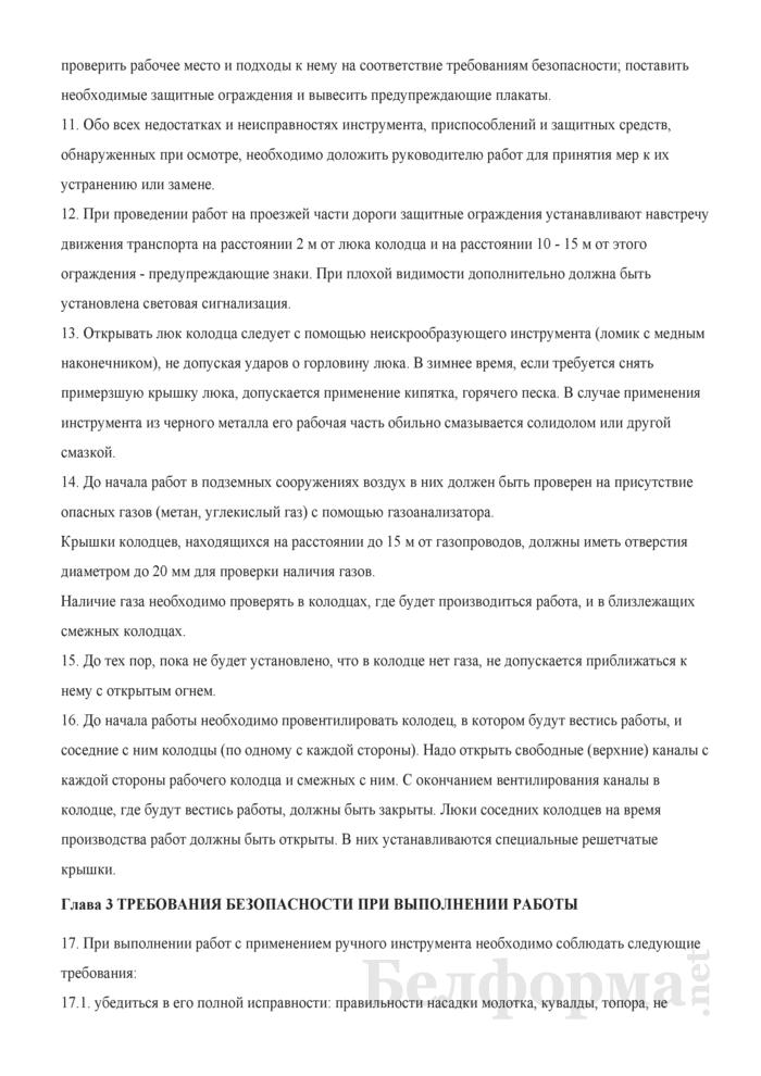 Типовая инструкция по охране труда для монтажника связи - спайщика. Страница 3