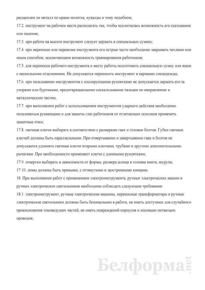 Типовая инструкция по охране труда для монтажника связи - спайщика. Страница 4