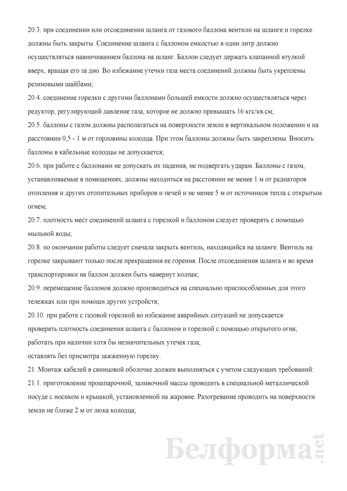 Типовая инструкция по охране труда для монтажника связи - спайщика. Страница 7