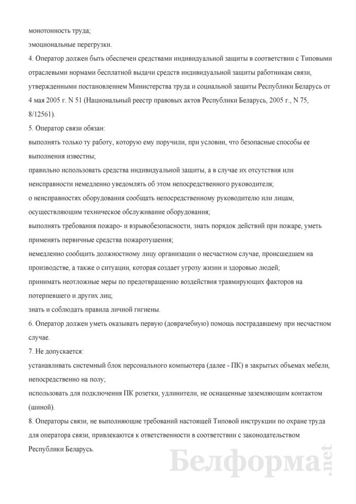 Типовая инструкция по охране труда для оператора связи. Страница 2