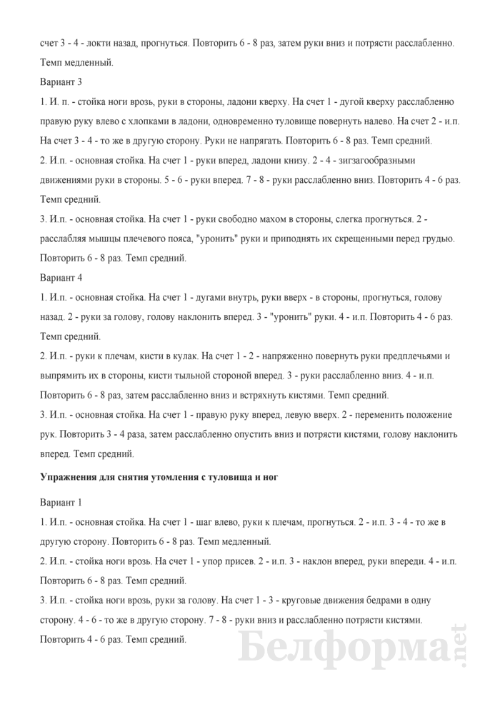 Типовая инструкция по охране труда для оператора связи. Страница 18