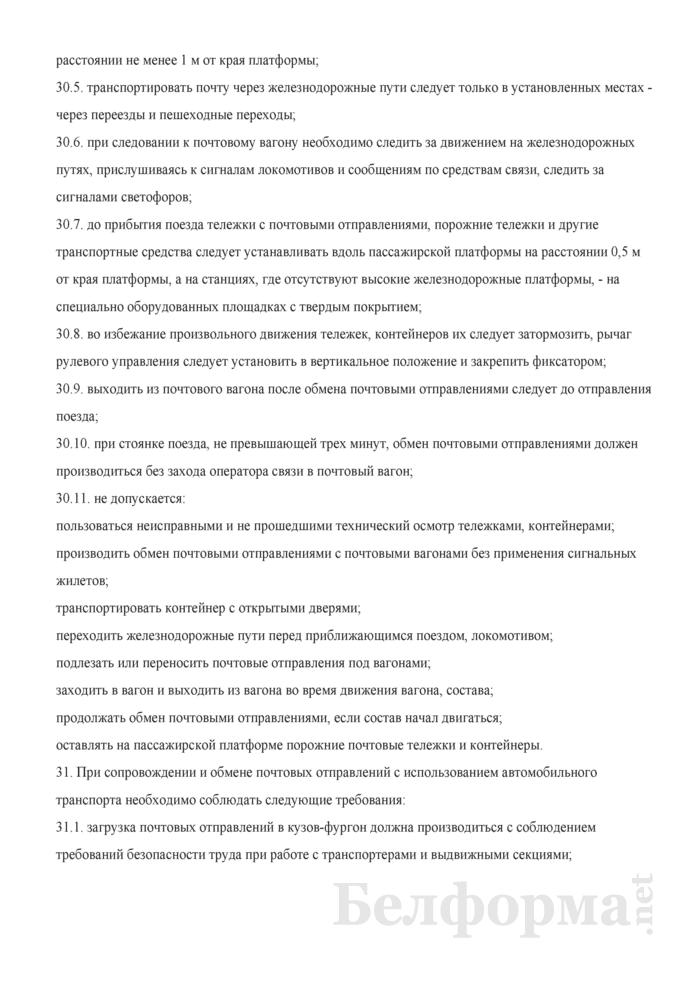 Типовая инструкция по охране труда для оператора связи. Страница 10