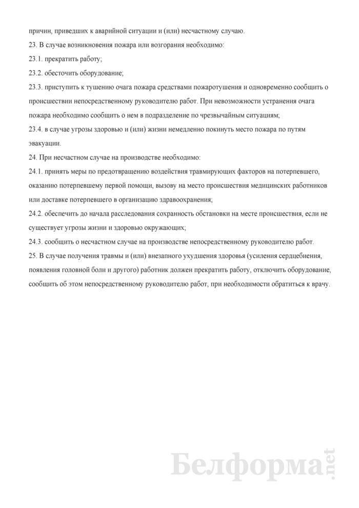 Типовая инструкция по охране труда для скорняка-раскройщика. Страница 5