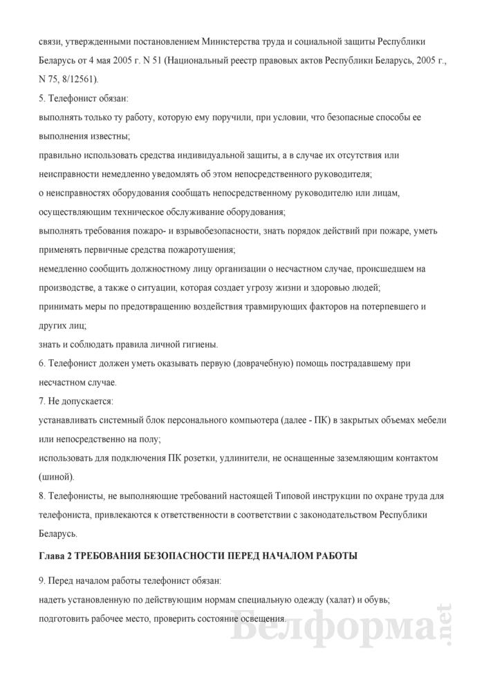 Типовая инструкция по охране труда для телефониста. Страница 2