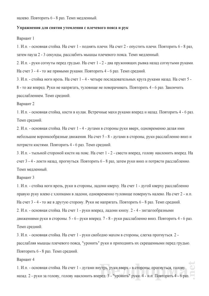 Типовая инструкция по охране труда для телефониста. Страница 11