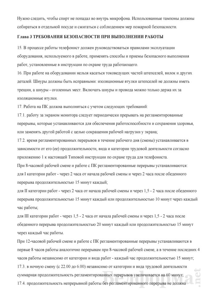 Типовая инструкция по охране труда для телефониста. Страница 4