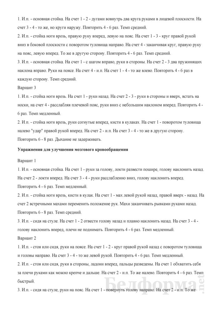 Типовая инструкция по охране труда для телефониста. Страница 10