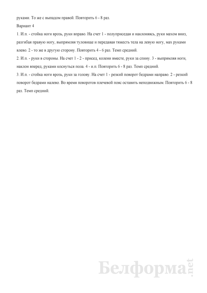 Типовая инструкция по охране труда для телеграфиста. Страница 13