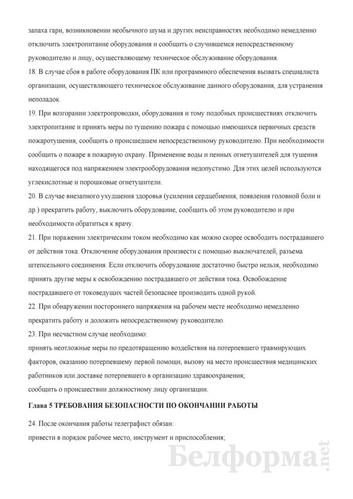 Типовая инструкция по охране труда для телеграфиста. Страница 6
