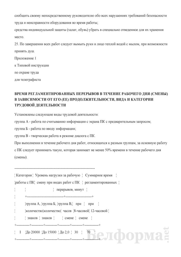 Типовая инструкция по охране труда для телеграфиста. Страница 7