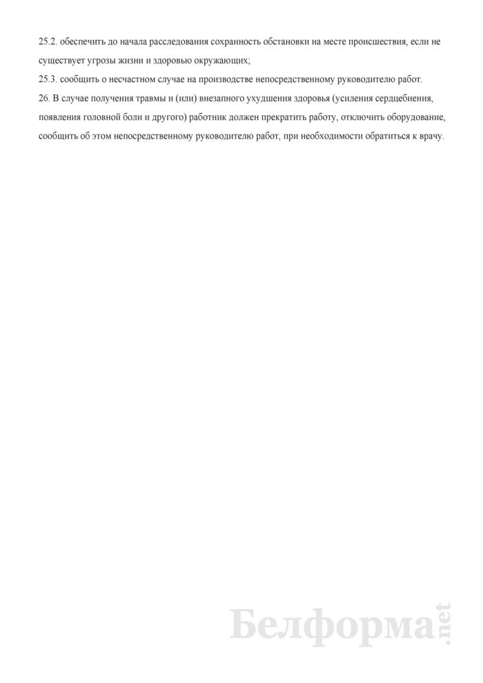 Типовая инструкция по охране труда для закройщика (закройщика-модельера). Страница 6