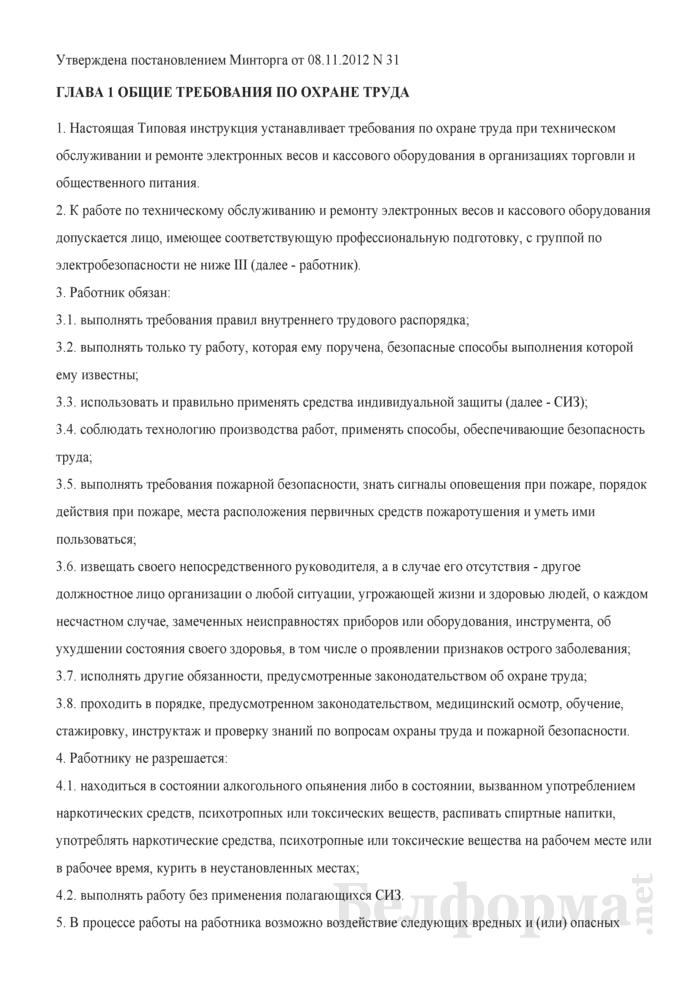 Типовая инструкция по охране труда при техническом обслуживании и ремонте электронных весов и кассового оборудования. Страница 1