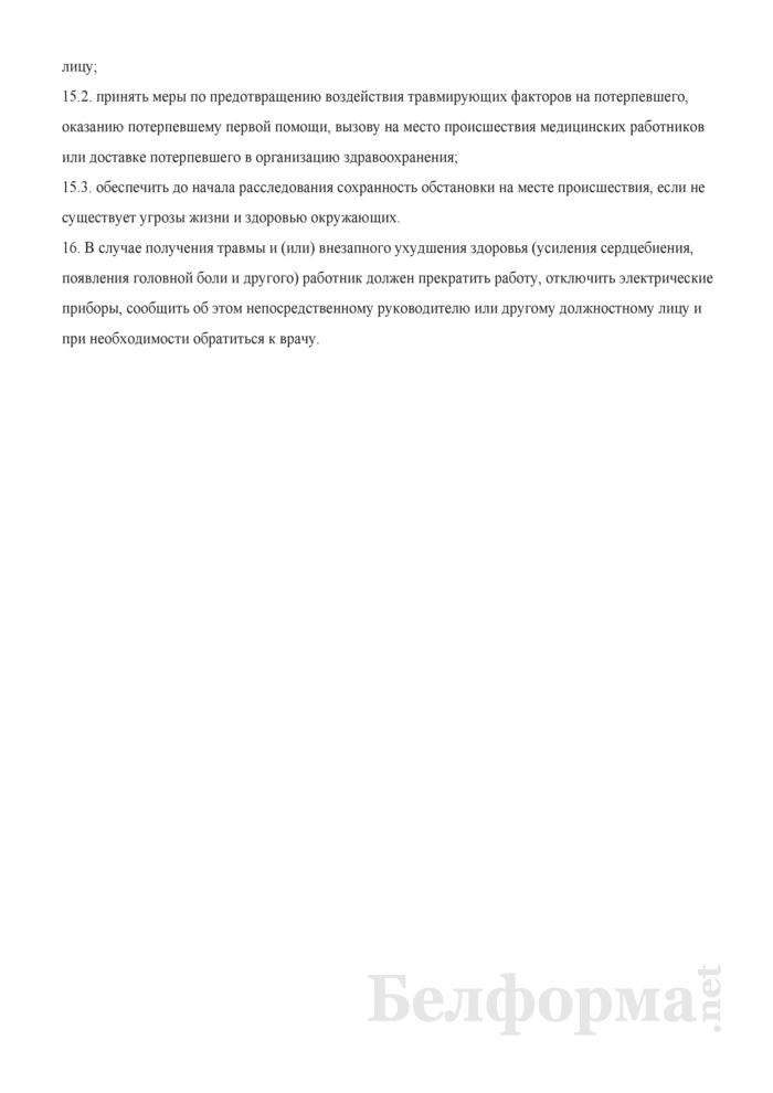 Типовая инструкция по охране труда при техническом обслуживании и ремонте электронных весов и кассового оборудования. Страница 4