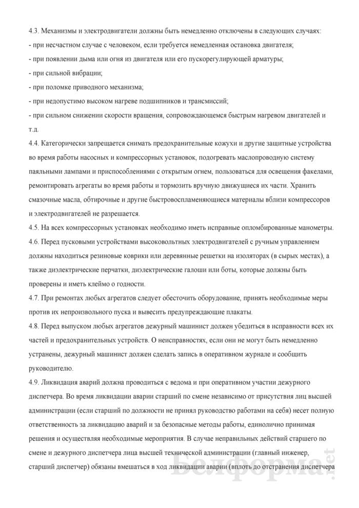 Типовая инструкция по технике безопасности и охране труда при эксплуатации насосных станций. Страница 2