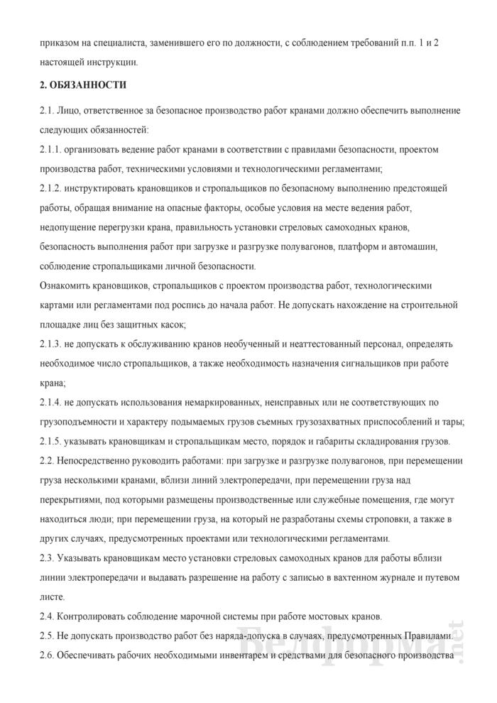Инструкция для лица, ответственного за безопасное производство работ кранами. Страница 3
