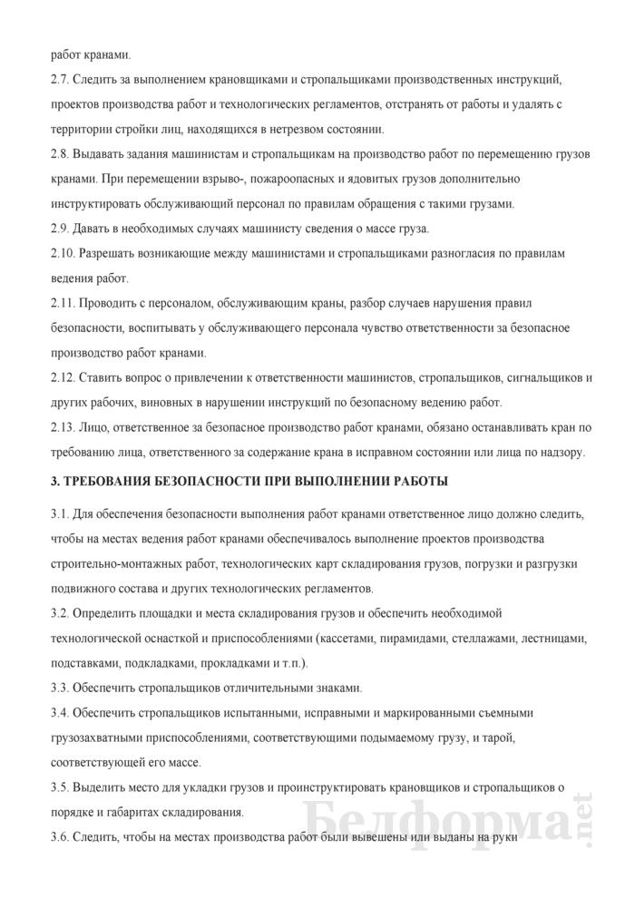Инструкция для лица, ответственного за безопасное производство работ кранами. Страница 4