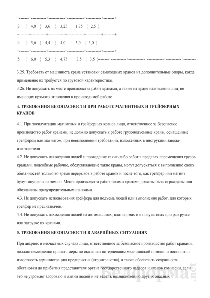 Инструкция для лица, ответственного за безопасное производство работ кранами. Страница 7