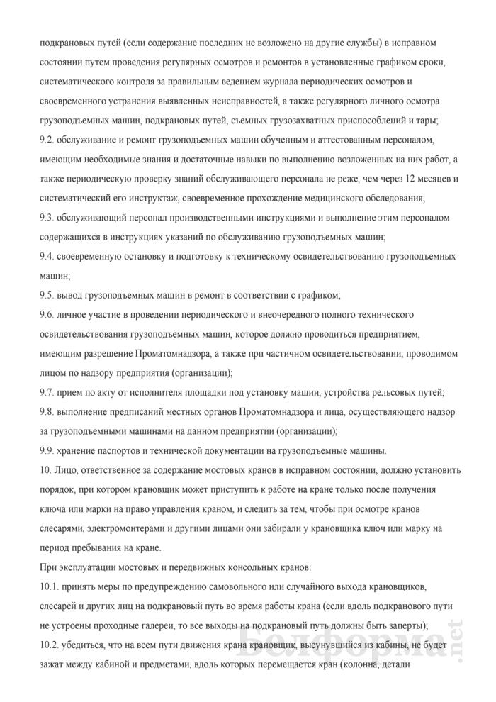 Инструкция для лица, ответственного за содержание грузоподъемных машин (кранов) в исправном состоянии. Страница 3