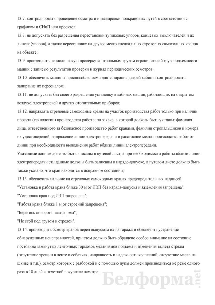 Инструкция для лица, ответственного за содержание грузоподъемных машин (кранов) в исправном состоянии. Страница 5