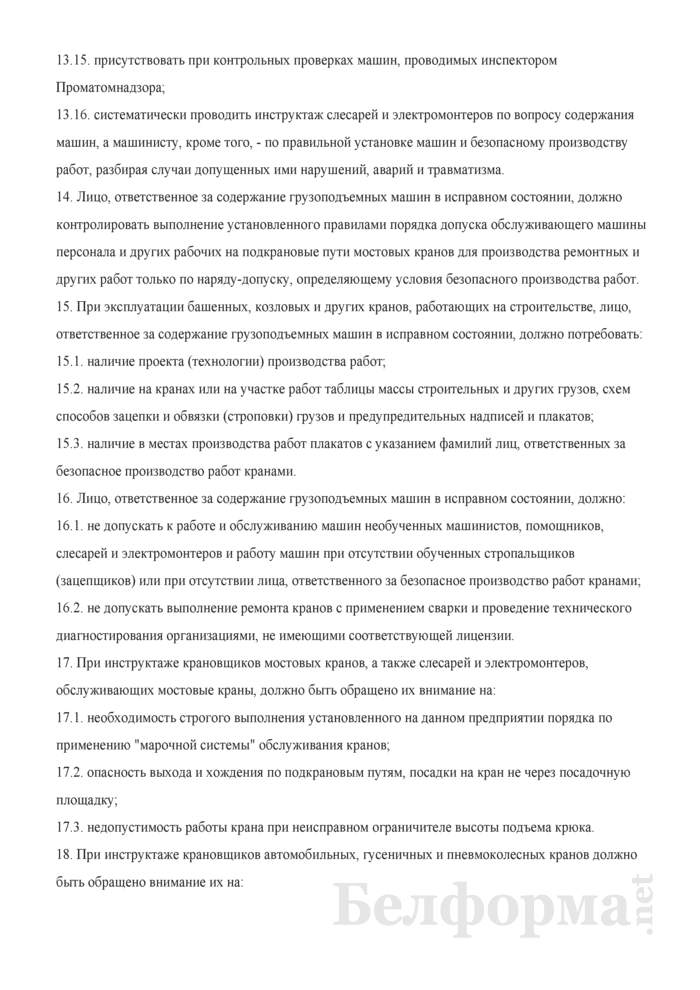 Инструкция для лица, ответственного за содержание грузоподъемных машин (кранов) в исправном состоянии. Страница 6