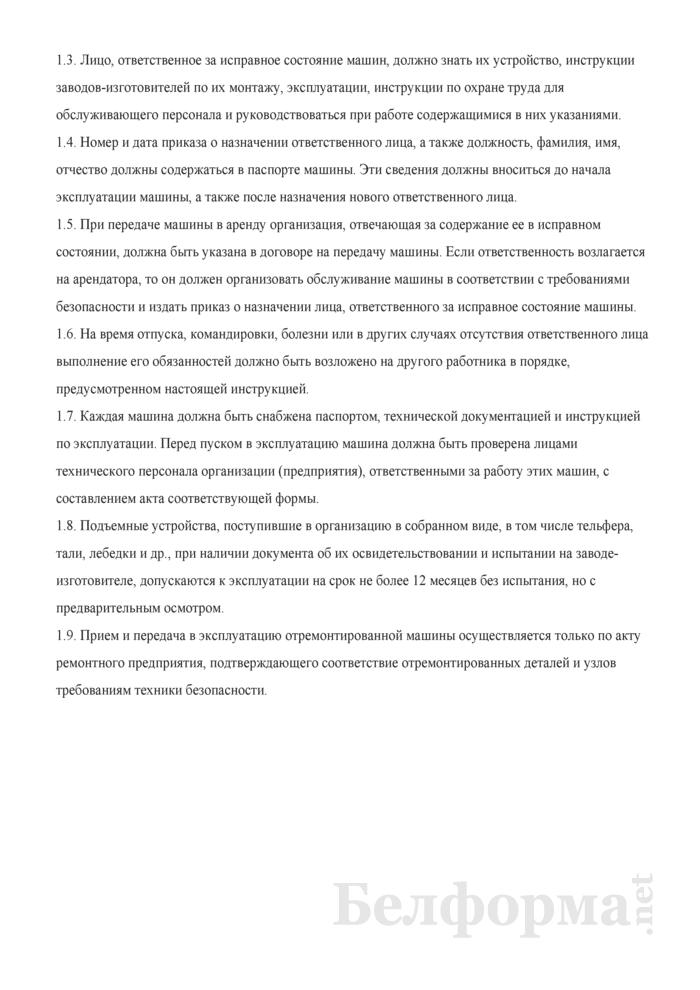 Инструкция для специалистов, ответственных за исправное состояние машин и механизмов, оборудования и оснастки, не подлежащих регистрации в Проматомнадзоре. Страница 2