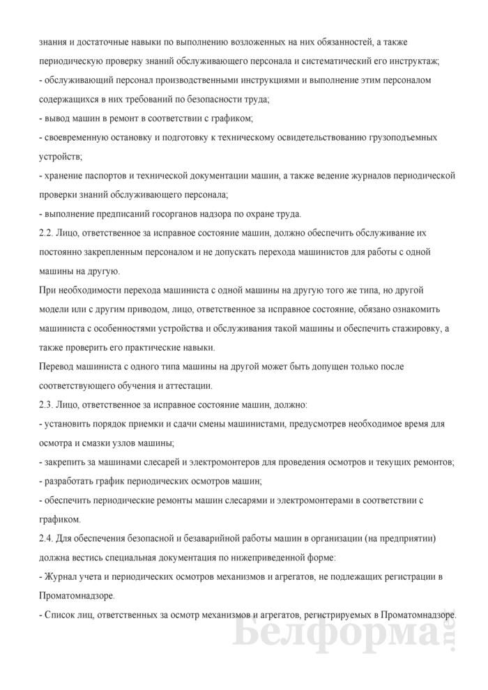 Инструкция для специалистов, ответственных за исправное состояние машин и механизмов, оборудования и оснастки, не подлежащих регистрации в Проматомнадзоре. Страница 4