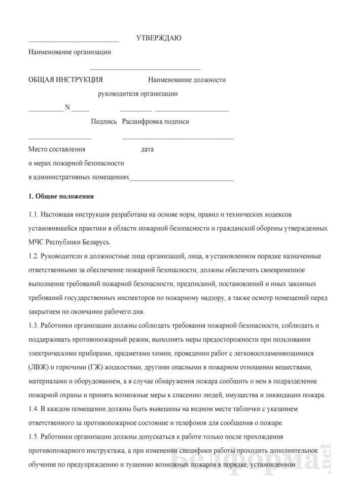 Инструкция о мерах пожарной безопасности в административных помещениях. Страница 1