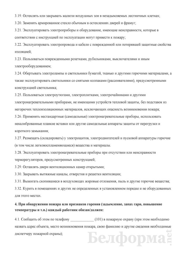 Инструкция о мерах пожарной безопасности в административных помещениях. Страница 6