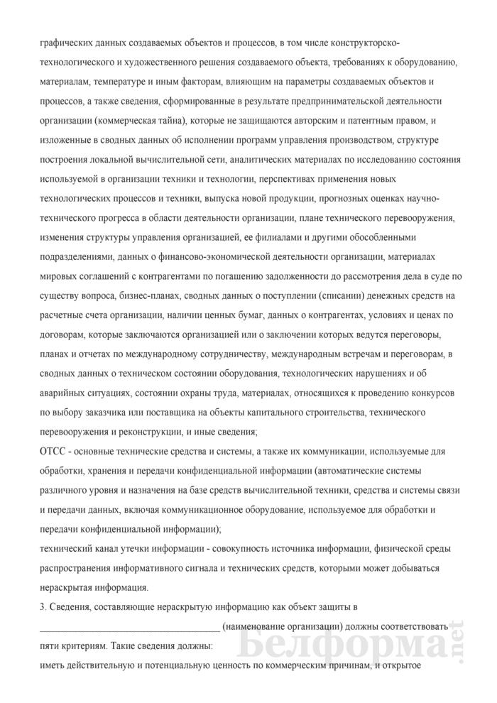 Инструкция о порядке организации и проведения работ по защите нераскрытой информации. Страница 2