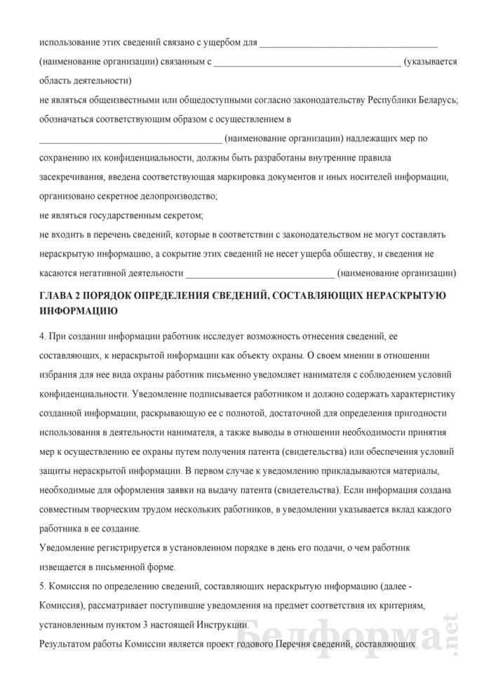 Инструкция о порядке организации и проведения работ по защите нераскрытой информации. Страница 3