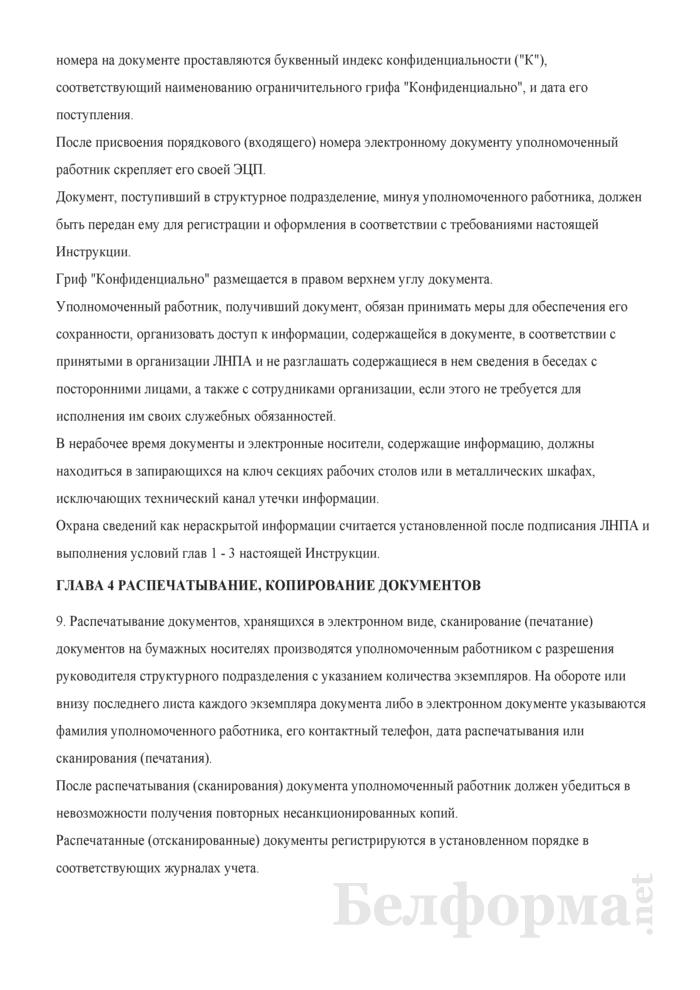 Инструкция о порядке организации и проведения работ по защите нераскрытой информации. Страница 5