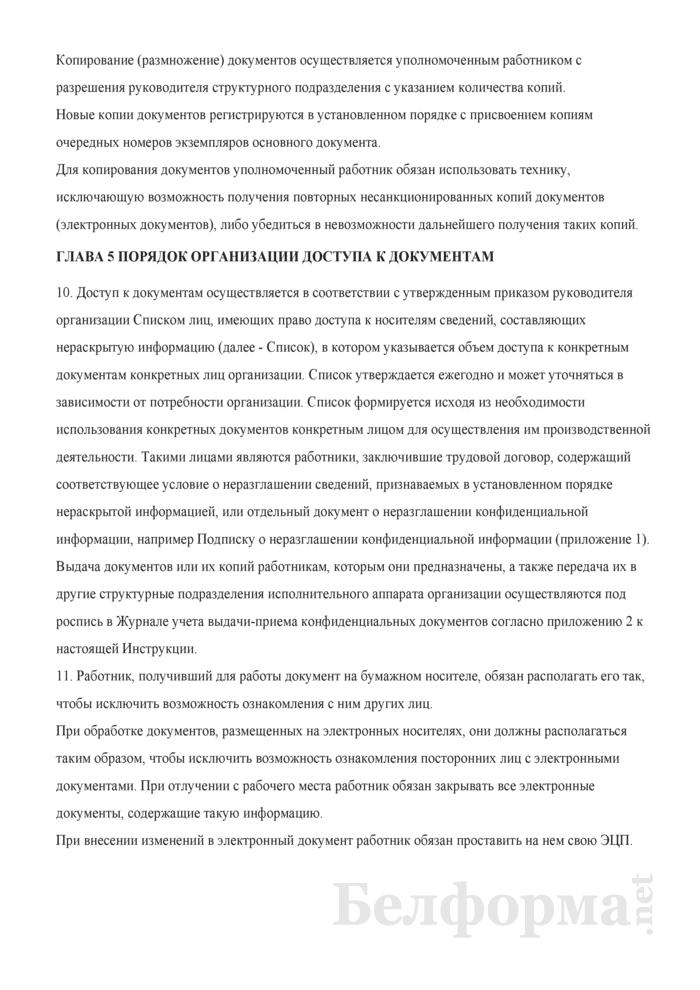 Инструкция о порядке организации и проведения работ по защите нераскрытой информации. Страница 6