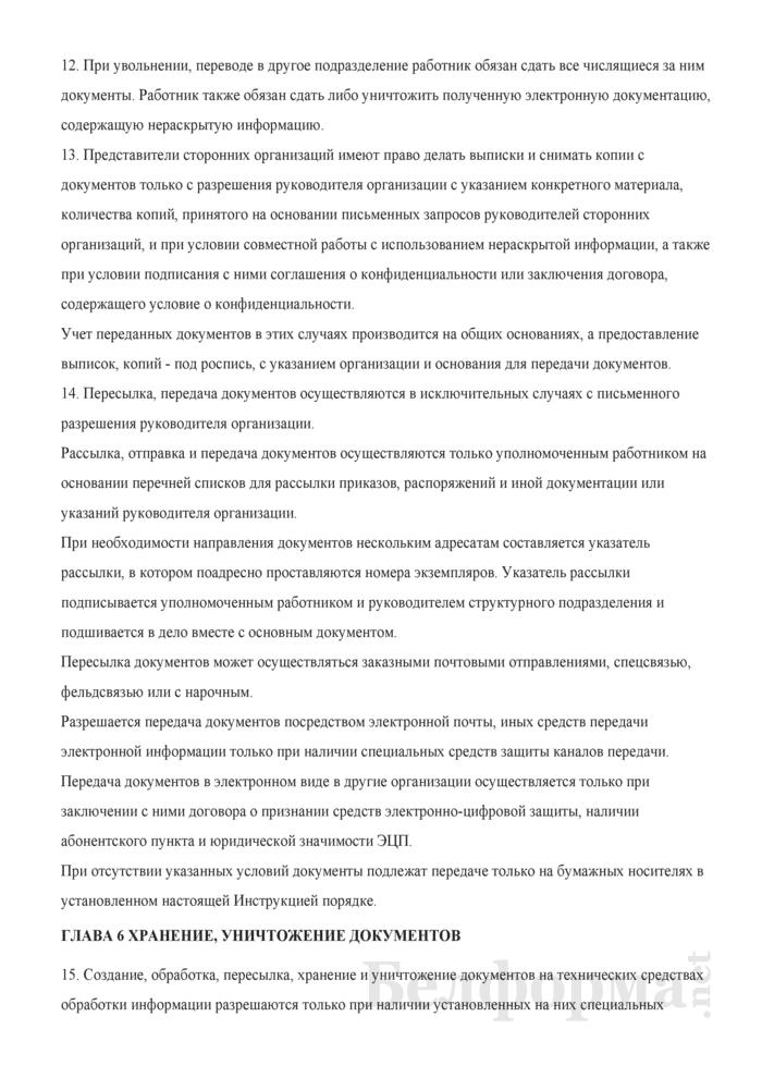 Инструкция о порядке организации и проведения работ по защите нераскрытой информации. Страница 7