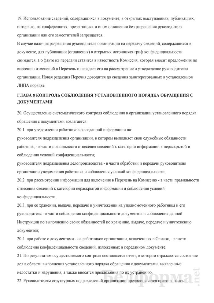 Инструкция о порядке организации и проведения работ по защите нераскрытой информации. Страница 9