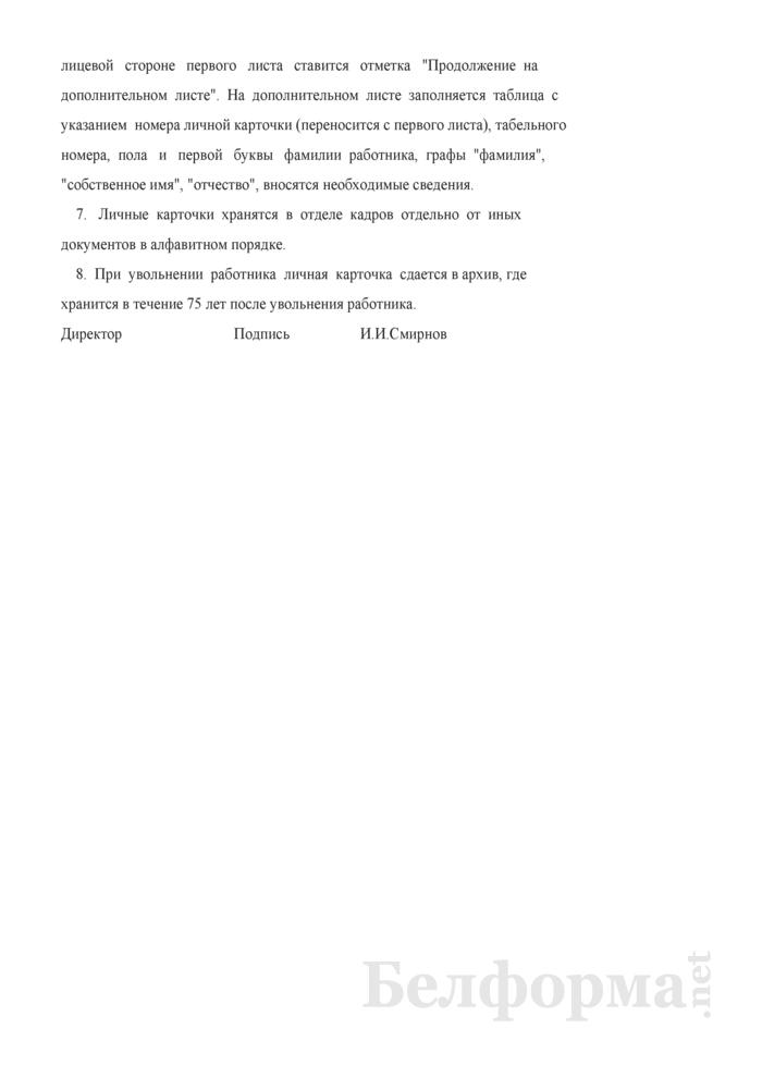 Инструкция о порядке ведения личных карточек работников (Образец заполнения). Страница 4