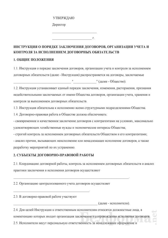 Инструкция о порядке заключения договоров, организации учета и контроля за исполнением договорных обязательств. Страница 1