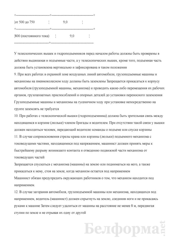 Инструкция по безопасной работе машин и механизмов вблизи ЛЭП и в охранных зонах электрических сетей. Страница 4