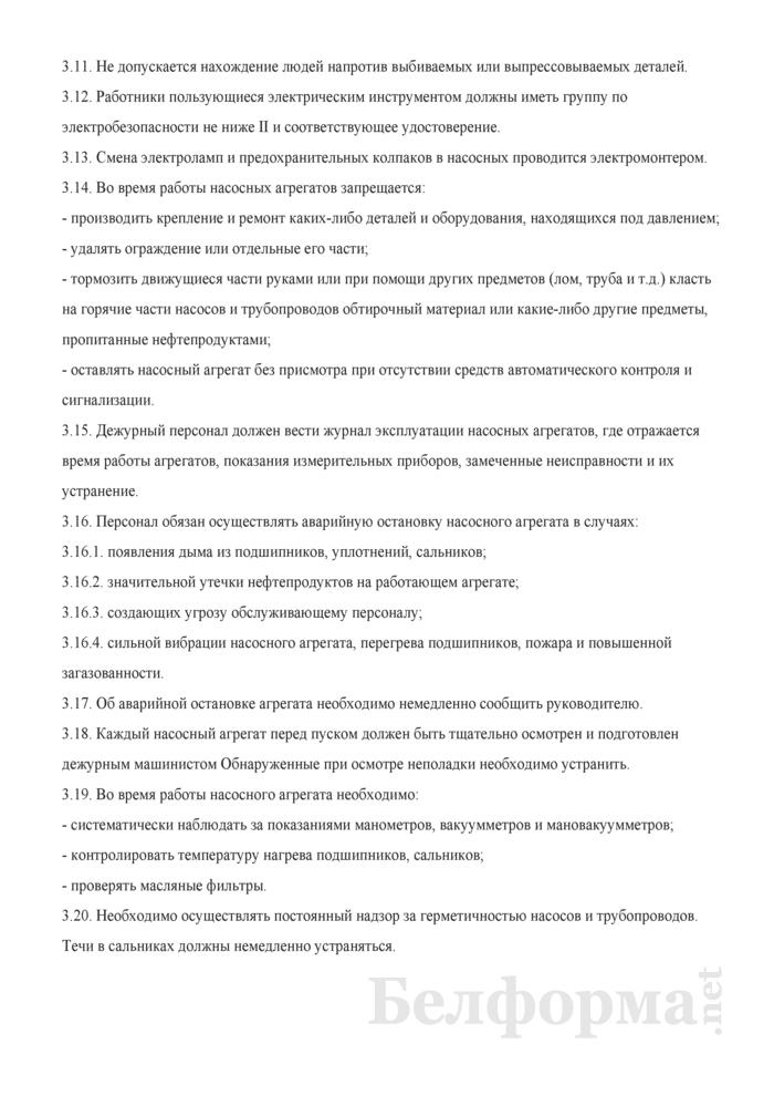 Инструкция по безопасности труда в насосных станциях предприятий нефтепродуктообеспечения. Страница 5