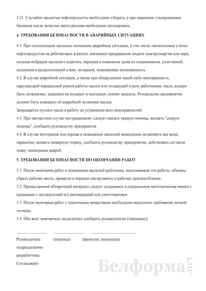 Инструкция по безопасности труда в насосных станциях предприятий нефтепродуктообеспечения. Страница 6