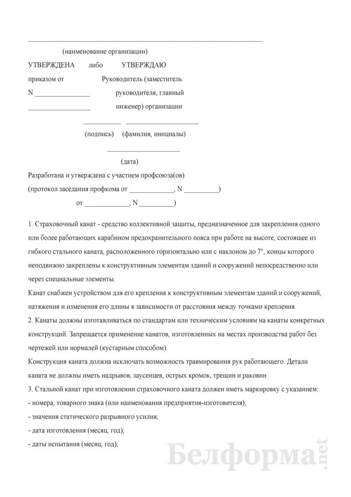 Инструкция по эксплуатации страховочных канатов. Страница 1