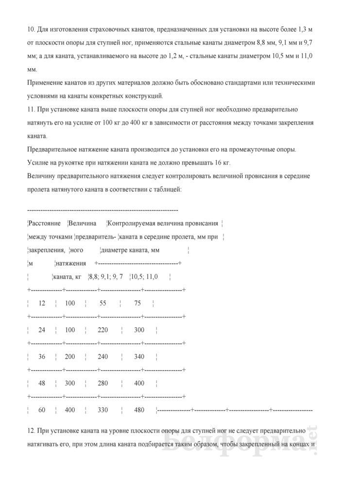 Инструкция по эксплуатации страховочных канатов. Страница 3