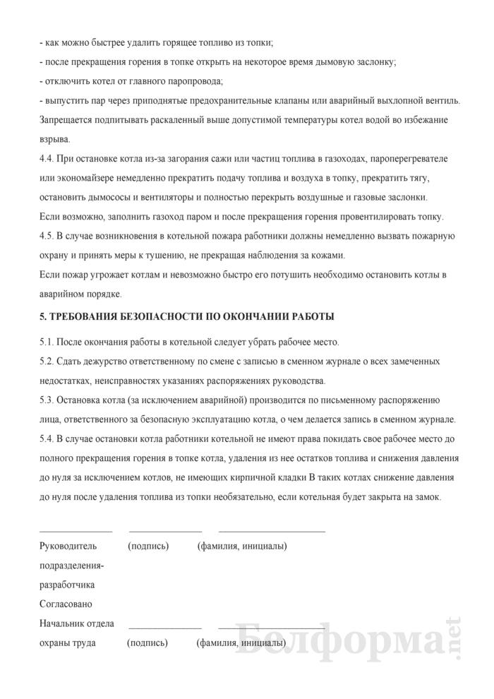 Инструкция по мерам безопасности при эксплуатации паровых и водогрейных котлов с давлением не свыше 0,07 МПа на предприятиях нефтепродуктообеспечения. Страница 9